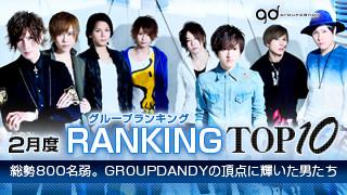 groupdandy2月度グループ売上TOP10