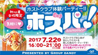 3月度グループ売上げランキングTOP10