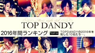 ホストクラブTOPDANDY売上げTOP10