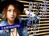 Luminosite/上矢 怜幹部補佐