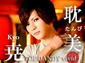 TOPDANDY vivid / 尭