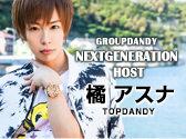 TOPDANDY/橘アスナ夏グラビア