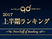 上半期ランキング2017発表!