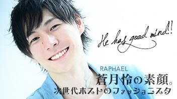 RAPHAEL / 蒼月 怜