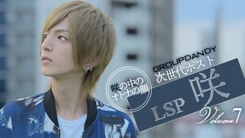 LSP / 咲