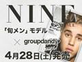 【創刊記念】ファッション雑誌『NINE CONTINUE』