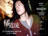 DOLCE1 / 橘 道琉