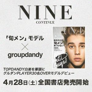 NINE CONTINUE 最新記事3