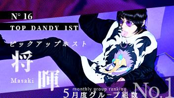 TOP DANDY 1st / 将暉
