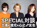 白楽(TOPDANDY)×渚光(TOPDANDY-1st-)×心之♂友也(CANDY) スペシャル対談!