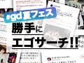 「#gd夏フェス」勝手にエゴサーチ!!