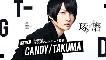 CANDY / 琢磨 -GDイケメンコンテスト覇者-