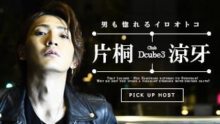 Dcube3 / 片桐涼牙