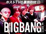 TOPDANDYのBIGBANGに迫る!~豪華クルージングでらぶちゃん♡~