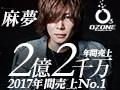 2017年間売上No.1 麻夢/OZONE  ~年間売上2億2千万円の男~