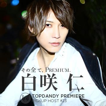 白咲仁 / TOPDANDY PREMIE...