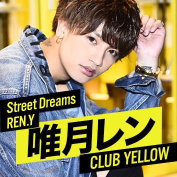 唯月レン / yellow...