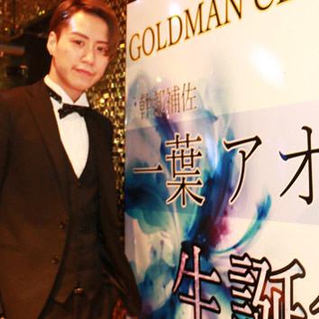 GOLDMAN CLUB / 一葉アオ幹部...