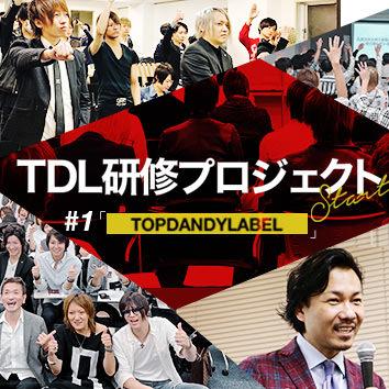【gdpedia】TDL研修プロジェクトっ...
