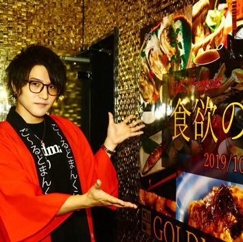 GOLDMAN CLUB/食欲の秋イベント...