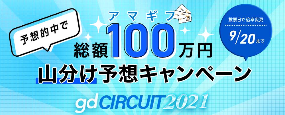 gdサーキット2021アマギフ山分けキャンペーン