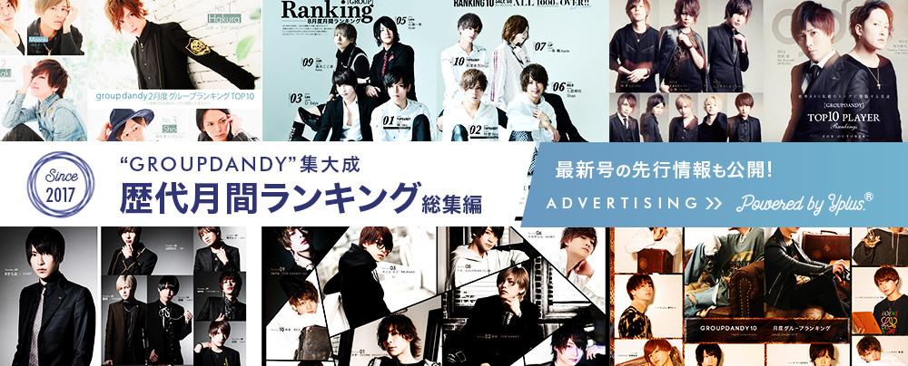【総集編】歌舞伎町ホスト誌YPLUS月間ランキング広告まとめ