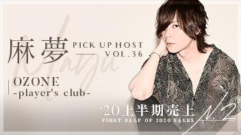 麻夢 OZONE-player's club-