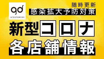 20.04.07更新【新型コロナウイルス】グループ各店舗最新情報