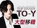 TO-Y / TOPDANDY