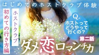 ダメ恋ロマンチカ<br>【第2話】ホストクラブ行き方編