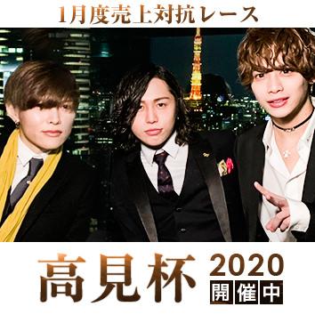 【告知】今年も開催中!高見杯2020...