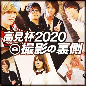 高見杯2020撮影裏側~TOP10いつも全...