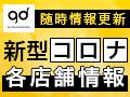 04/07更新【新型コロナウイルス】グループ各店舗最新情報