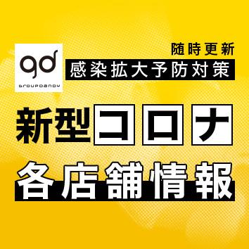 04/07更新【新型コロナウイルス】グルー...