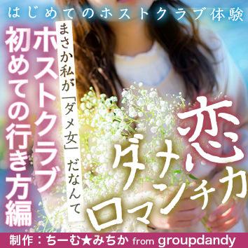 ダメ恋ロマンチカ 【第2話】ホストクラブ行...