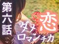 ダメ恋ロマンチカ 【第6話】初めての同伴編