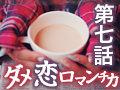 ダメ恋ロマンチカ 【第7話】初めてのケンカ編