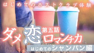 ダメ恋ロマンチカ 【第5話】ホストクラブ初めてのシャンパン編