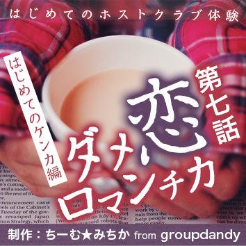 ダメ恋ロマンチカ 【第7話】初めてのケンカ...