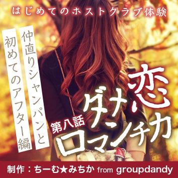 ダメ恋ロマンチカ 【第8話】仲直りシャンパ...