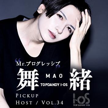 舞緒 / TOPDANDY I-OS...