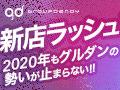 【新店ラッシュ】2020年も、グルダンの勢いが止まらない!