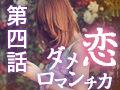 ダメ恋ロマンチカ 【第4話】ホストクラブで初指名編