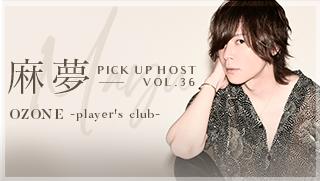 麻夢 OZONE -player's club-