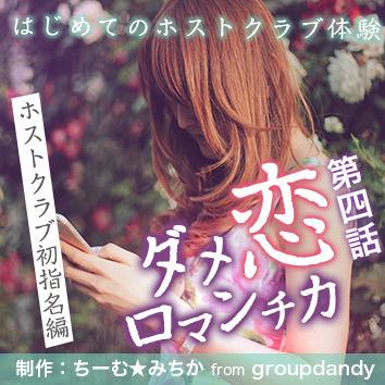ダメ恋ロマンチカ 【第4話】ホストクラブで...