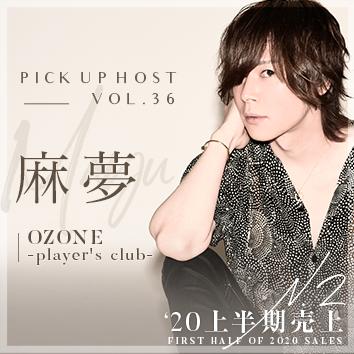 麻夢 OZONE -player's cl...