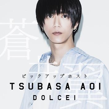 蒼井 翼 /DOLCE1...