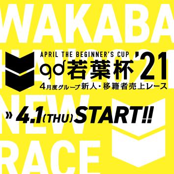【gdpedia】新レース開催決定!gd若...