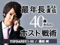 グルダン最年長ホスト直伝!40代からのホスト戦術~逢坂 剣/TOP DANDY I-OS~