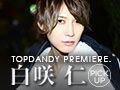 白咲仁 / TOPDANDY PREMIERE
